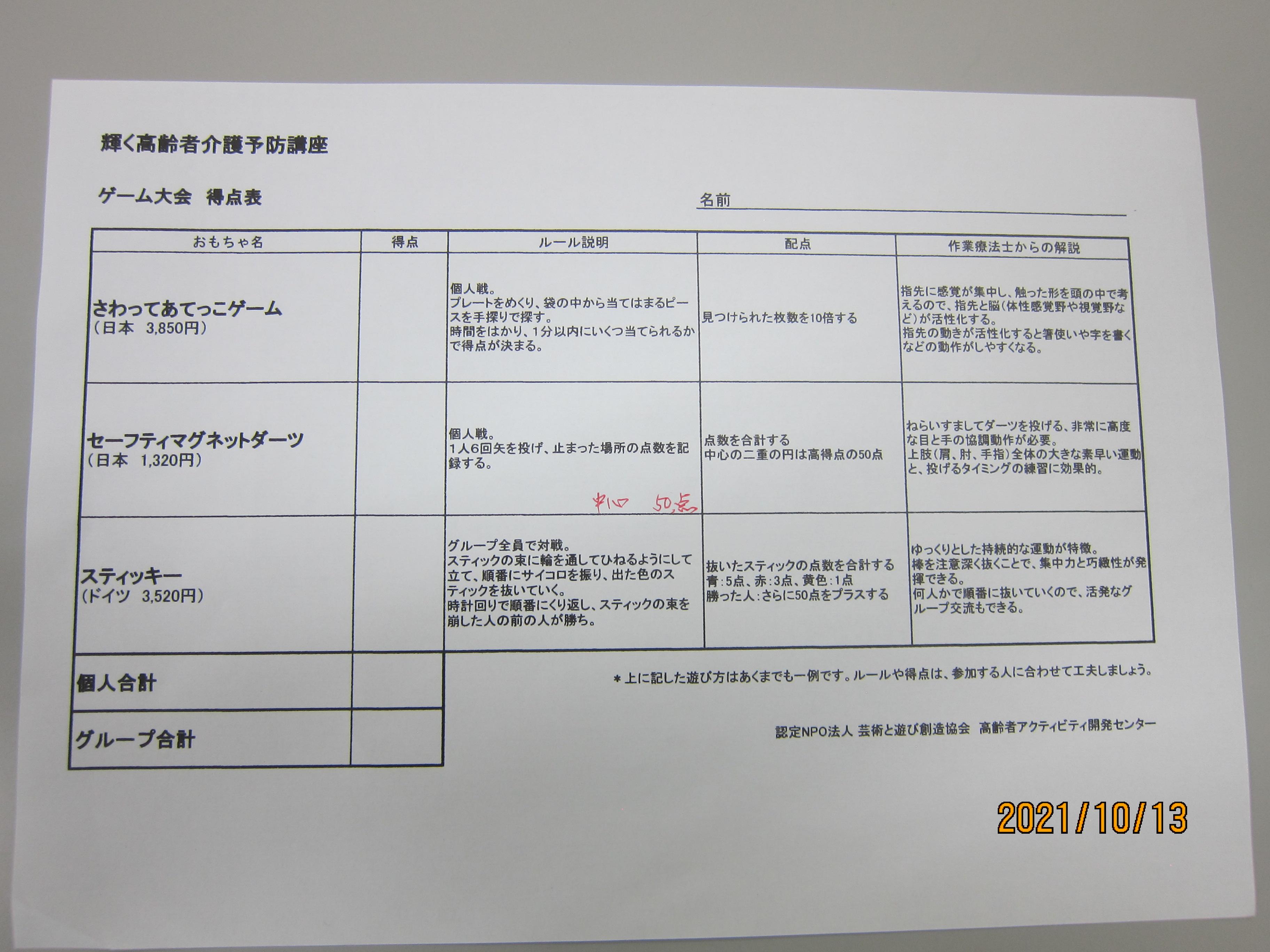 ファイル 247-4.jpg